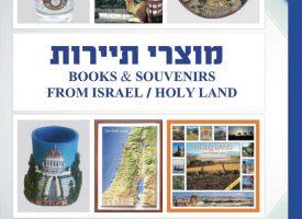 Israel Souvenirs 2019