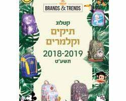 Bags & Pencil Cases 2018