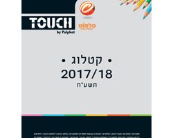 TOUCH 2017