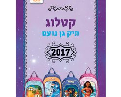 Noam bags 2017