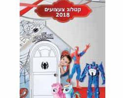 צעצועים 2018-19