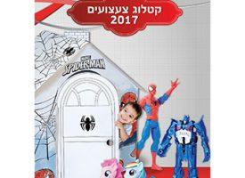 Toys 2017