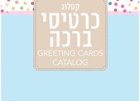 2021 כרטיסי ברכה