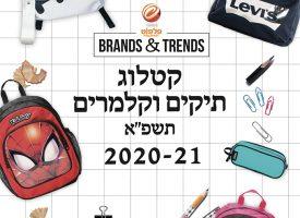 Bags & Pencil Cases 2020