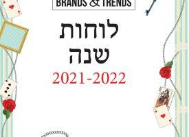 לוחות שנה 2021